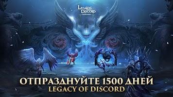 Legacy of Discord (крылья)