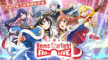 少女☆歌劇Revue Starlight -Re LIVE