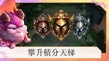 英雄聯盟:聯盟戰棋