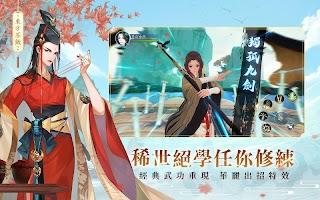 新笑傲江湖M
