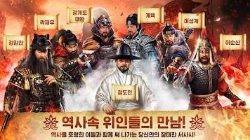 역천: 정통 사극 RPG