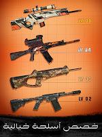 Sniper 3D Gun Shooter