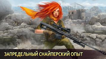 Снайпер Арена