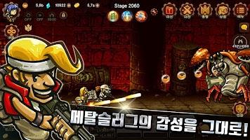 메탈슬러그 인피니티 – 방치형 RPG