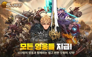 Be a star! for Kakao