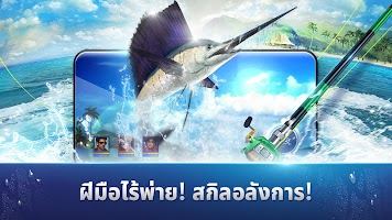 FishingStrike