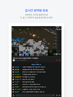 AfreecaTV Korean