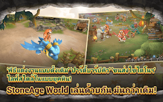 StoneAge World