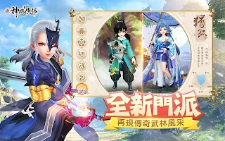 新神鵰俠侶-2019金庸正版武俠