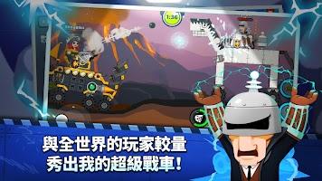 超級戰車閃電戰