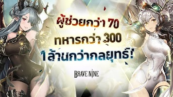 Brave Nine