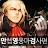 만영검 : 만렙 영웅키우기 – 마검사편