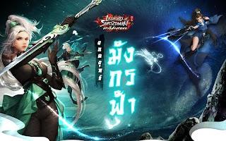 Legend of Swordman