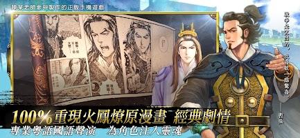 新火鳳燎原-亂世英雄