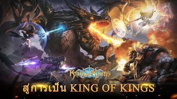 King of Kings – SEA