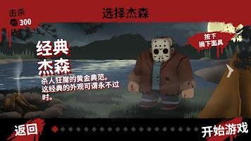 Friday the 13th: 殺手遊戲