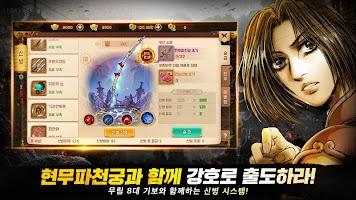 열혈강호 for kakao on opc