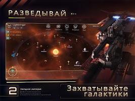 Nova Empire: Звездная Империя