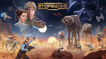 Звездные Войны: Вторжение