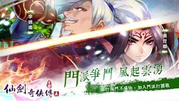 仙劍奇俠傳5-手遊版