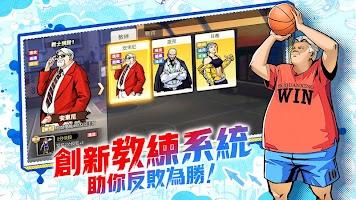 街頭籃球-正版授權 百萬玩家即時競技