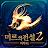 미르의전설2 리부트(12)