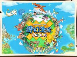 奇幻生活Online