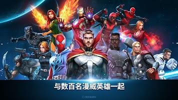 漫威:未来之戰 Marvel Future Fight
