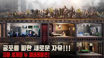 라스트 쉘터 (Last Shelter: Survival)