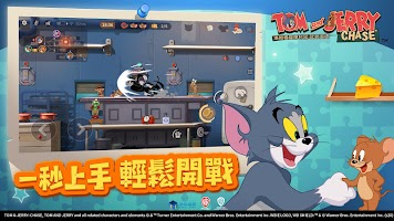 湯姆貓與傑利鼠:玩命追逐