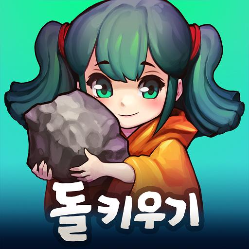 돌 키우기 온라인 : 방치형2D MMO RPG