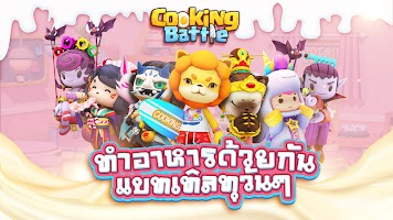 Cooking Battle!
