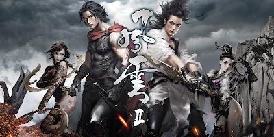 風雲Ⅱ-正版授權!風雲再現!