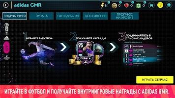 FIFA Mobile Футбол