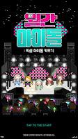 월간아이돌 : 아이돌키우기