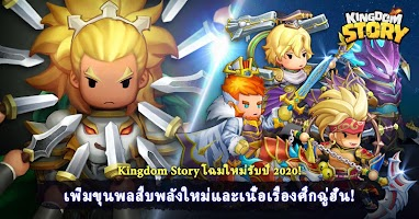 Kingdom Story: RPG