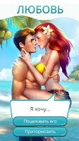 Клуб Романтики — Мои Истории (Игры про Любовь)