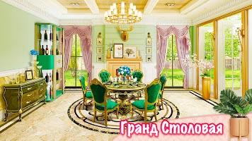 Мой дом — Дизайнерские мечты