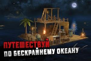 Ocean Nomad: Выживание на плоту — Симулятор