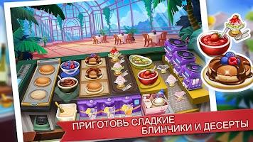 Кулинарное Безумие — Игра в Шеф-Повара ресторана