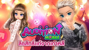 Audition Mobile