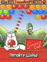 Simon's Cat — Pop Time
