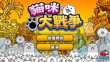 貓咪大戰爭