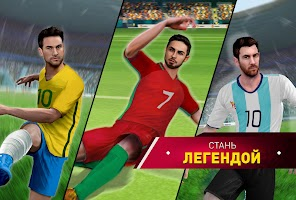 Soccer Star 2018 World Cup Legend: Road to Russia!