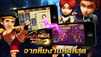Kung Fu House