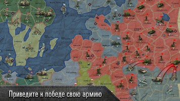 ВОВ Финал: Стратегия и Тактика