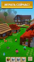 Block Craft 3D бесплатно игры: лучшие симуляторы