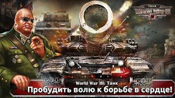 World War III — Танк