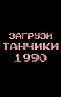 Танчики 1990 — танки с денди