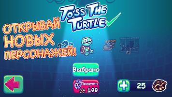 Super Toss The Turtle